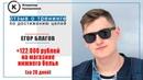 Егор Благов отзыв о тренинге по постановке и достижению целей