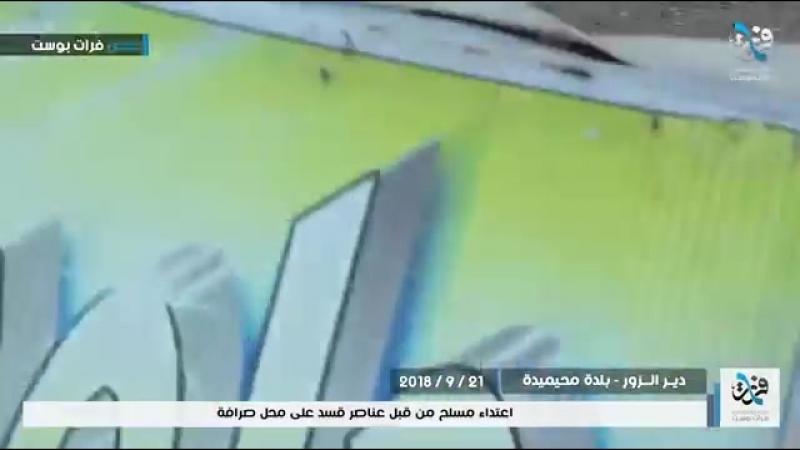 Курды СДС применяют оружие против мирных граждан, в провинции Ракка. Сирия САА Россия