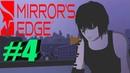 Mirror's Edge►Прохождение►Часть № 4►'' Нижний Ист-Сайд ''.