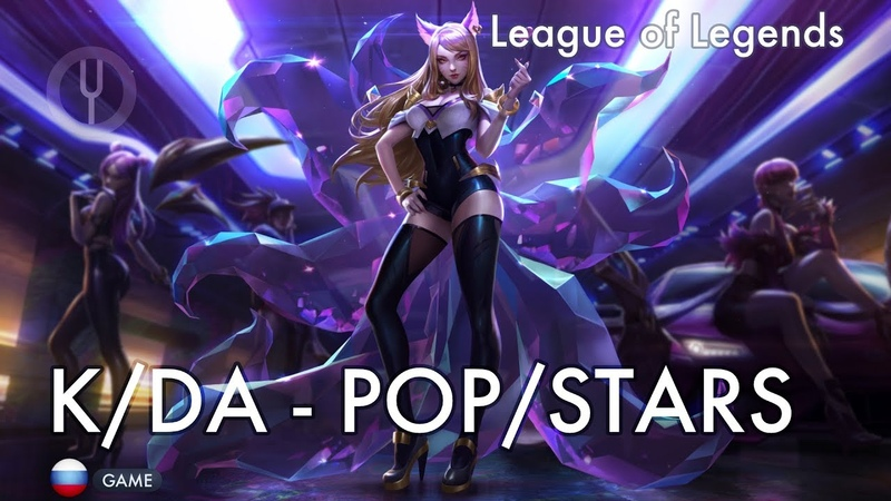 League of Legends на русском K DA POP STARS Onsa Media
