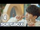 [Озвучка SOFTBOX] Я не потерплю девчонок 04 серия