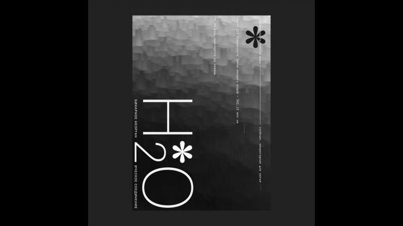 Плакат «Н2О»