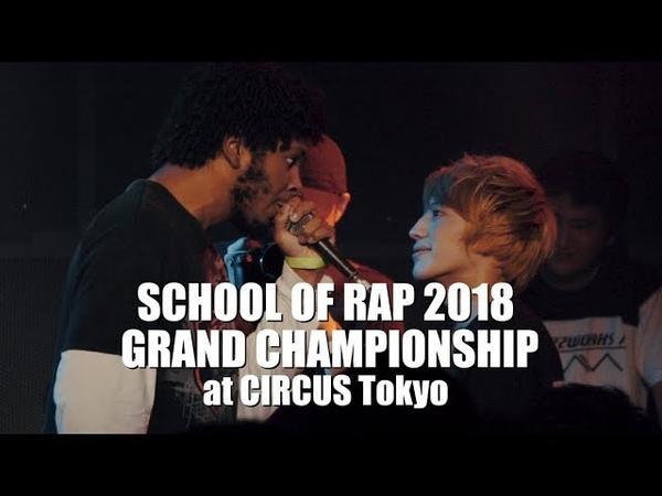 ROUND2-3 Luiz vs ミメイ:SCHOOL OF RAP 2018 GRAND CHAMPIONSHIP