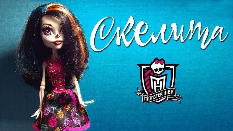 Скелита Калаверас арт класс Монстр Хай моя новая кукла
