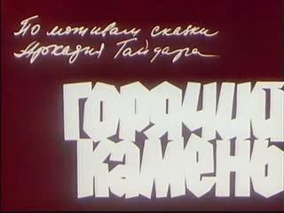 ☭☭☭ Горячий камень (1965) ☭☭☭