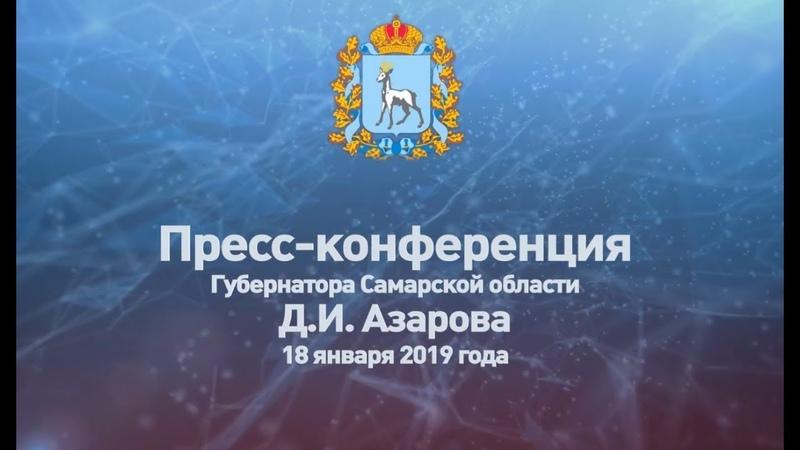 Пресс-конференция Губернатора Самарской области 18.01.2019