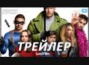Академия Амбрелла / The Umbrella Academy 1 сезон Трейлер LostFilm HD 1080