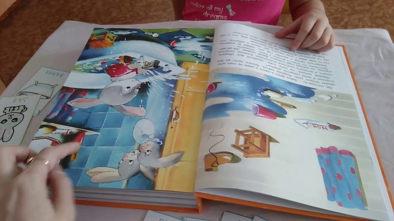 Книга про зайчика Первоклассные слова Активизируем речь Логопед