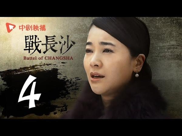 战长沙 04 | Battle of Changsha 04(霍建华、杨紫 领衔主演)