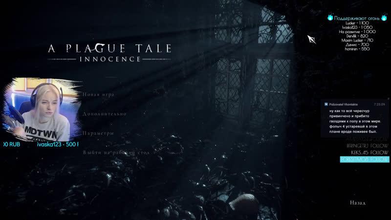 [A plague tale] Чумка, крыски, все дела...