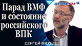 Сергей Михеев Парад ВМФ и состояние российского ВПК