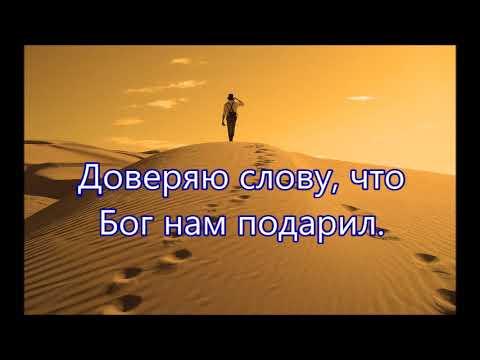 Доверяй Слову вечного Царя - Песня о Доверии