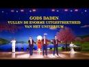 Gospel Music 2018 Prijs de Heer 'Gods daden vullen de enorme uitgestrektheid van het universum'