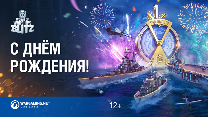 World of Warships Blitz 1 год!
