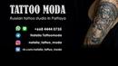 Russian tattoo studio in Pattaya Tattoo Moda. (В процессе)
