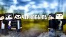 Minecraft сериал Чернобыль - 3 серия (Minecraft Machinima)