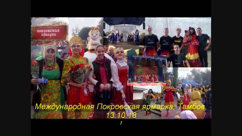 13.10.18 (любительский фильм) - Международная Покровская ярмарка, Тамбов, ансамбль В Мире Танца