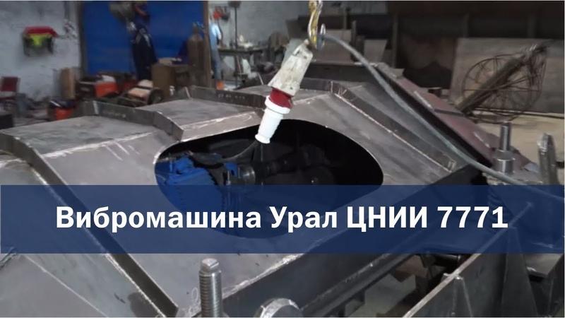Вибромашина Урал ЦНИИ