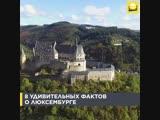 8 удивительных фактов о Люксембурге