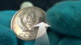 Редкие 10 копеек СССР 1991 бб - без буквы монетного двора, признаки подлинности