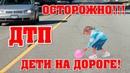 Дети на дороге и безответственные мамаши. Подборка ДТП