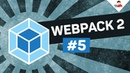Webpack 2 — 5 — Webpack dev server
