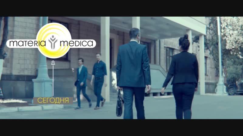 Materia_Medica