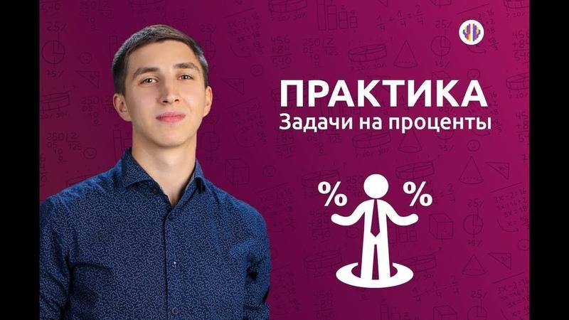 Задание 7: проценты, пропорции задачи на логику   ОГЭ Математика   Алмаз Пифагоров
