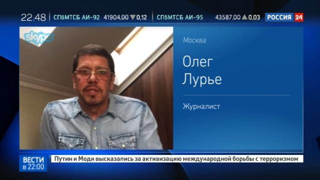Новости на Россия 24 • Голос Америки, Радио Свобода и CNN проверят в России