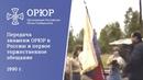 Передача знамени ОРЮР в Россию и первое торжественное обещание