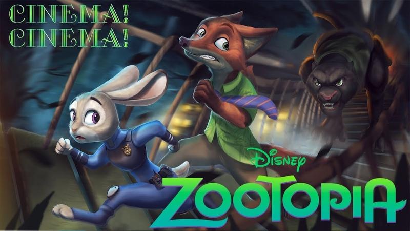 CINEMA! CINEMA! - Zootopia (feat. Илона Лысенко aka Virg0)