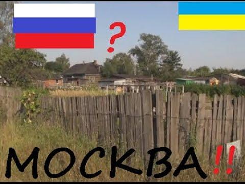 Украинское и российское село. Есть ли разница?   Глухие села 2018