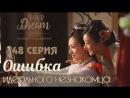 FSG_YD Ошибка идеального незнакомца - 23/25 (48/50) [рус.саб]