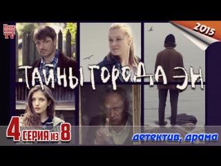 Тайны города Эн / 2015 (детектив, драма). 4 серия из 8