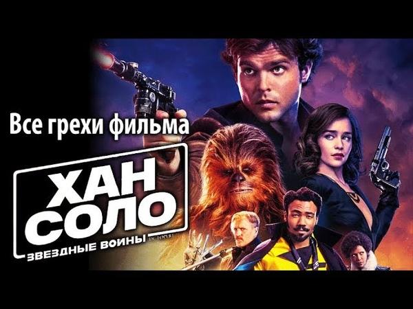 Все грехи фильма Хан Соло Звёздные войны. Истории