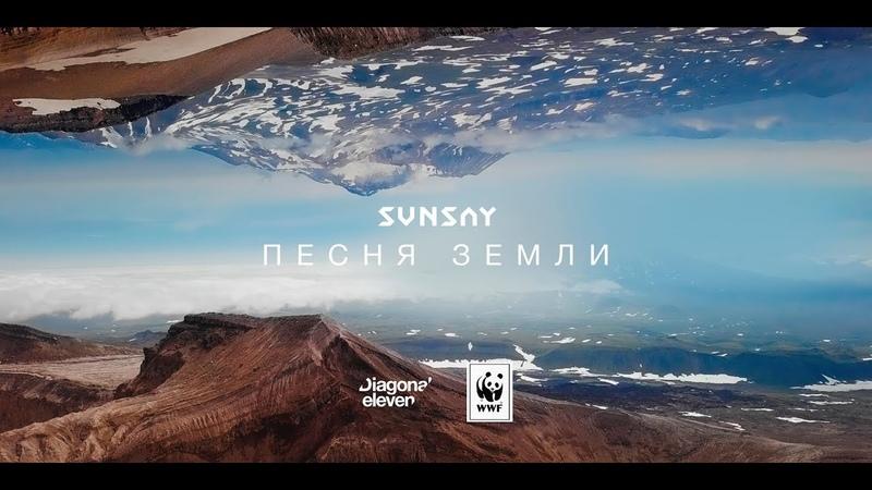 SunSay — Песня Земли | ПРЕМЬЕРА 2018 |