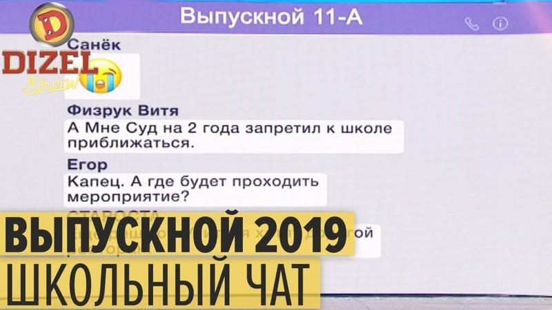 Выпускной вечер 2019 чат школьников накануне праздника – Дизель Шоу 2019 | ЮМОР ICTV