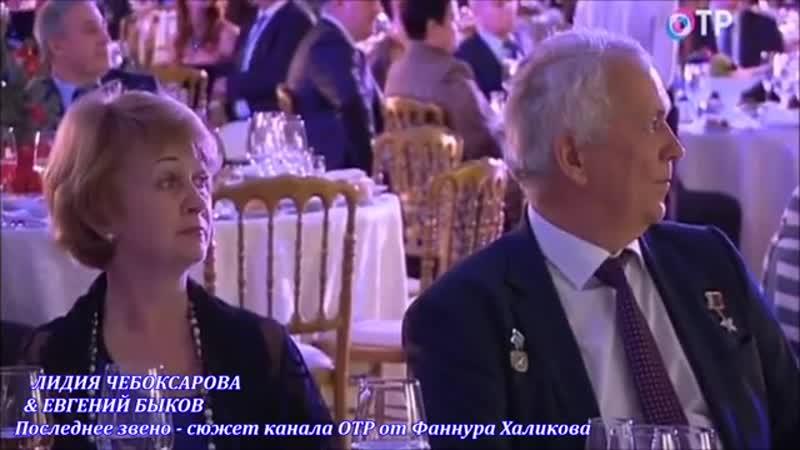 Лидия Чебоксарова и Евгений Быков. Последнее звено.