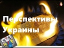 Перспективы Украины