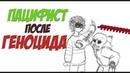 Пацифист после Геноцида/Undertale Comics/Rus Dub