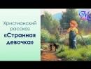Странная_девочка