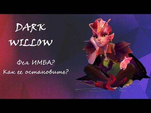 Dark Willow. Фея ИМБА? Как её остановить? Dota2