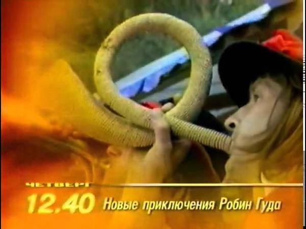 Реклама и программа передач ОРТ 11 02 1998