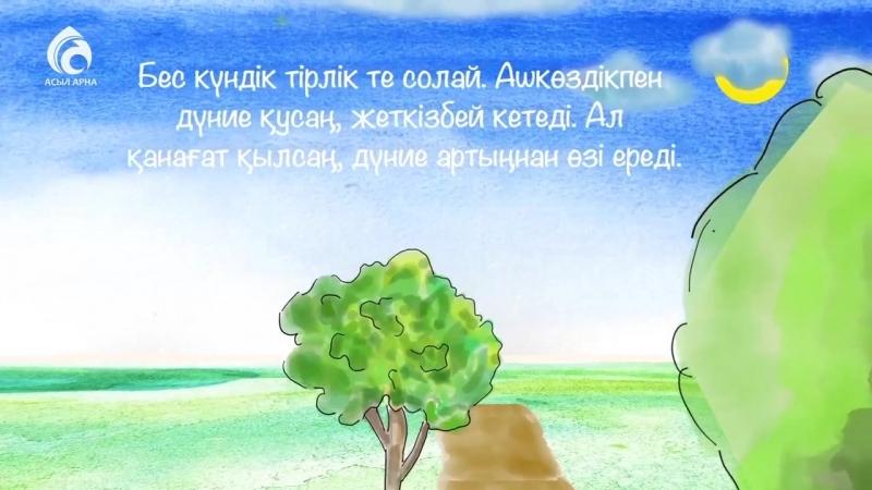 КӨЛЕҢКЕҢІЗ_ТЕК_ЖАҚСЫ_АМАЛЫҢЫЗДЫ_ҚАЙТАЛАС.mp4