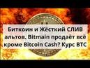 Биткоин и Жёсткий СЛИВ альтов Bitmain продаёт всё кроме Bitcoin Cash Курс BTC