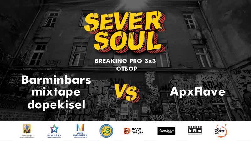 BREAKING PRO 3x3 ОТБОР Barminbaes mixtape dopekisel VS ApxFlave
