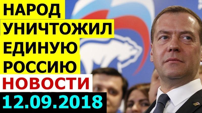Итоги выборов ОБВАЛ рейтинга Единой России Путин не спасет 12.09.2018