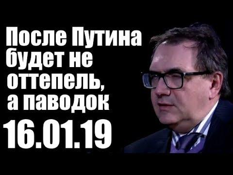 Владимир Пастухов После Путина будет не оттепель, а паводок