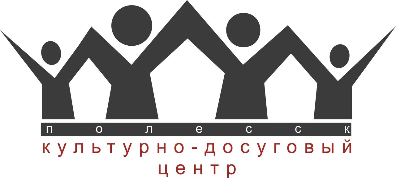 Полесский культурно-досуговый центр