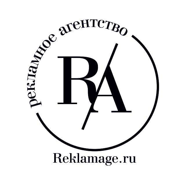 Рекламное агентство Reklamage